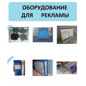 Антивандальная рамка, лифтборд, реклама, щит, стенд, рекламный, винты м6, доска объявлений, лифт,