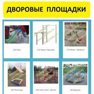 Качеля,карусель,балансир,песочница,ограждение,городок,лесенка,лабиринт,полоса препятствий,детская пл