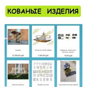 Забор,кованый,козырек,перила,лесенка,кованина, колпак,балкон,окно,решетка,калитка