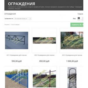 забор,калитка,оградка,сваи,столбы,профлист,рабица,каванина,профильная труба